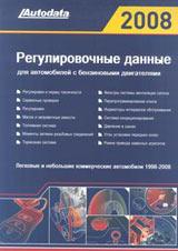 Регулировочные данные по бензиновым моделям 98-08 г. выпуска