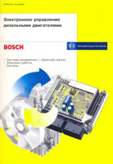 Электронное управление дизельными двигателями BOSCH