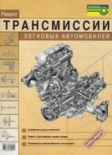 Ремонт трансмиссии легковых авто ВАЗ, ГАЗ, УАЗ, Москвич