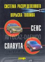 Система распределенного впрыска топлива (Daewoo Sens, Славута)