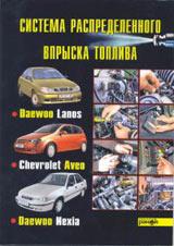 Система распределенного впрыска топлива (Daewoo Lanos, Chevrolet Aveo, Daewoo Nexia)