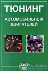Тюнинг автомобильных двигателей