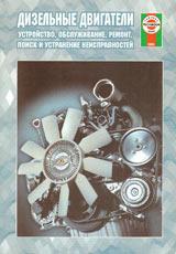 Дизельные двигатели