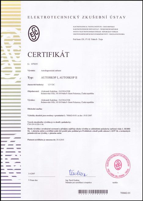 Сертификат на USBAutoscopeI/USBAutoscopeII