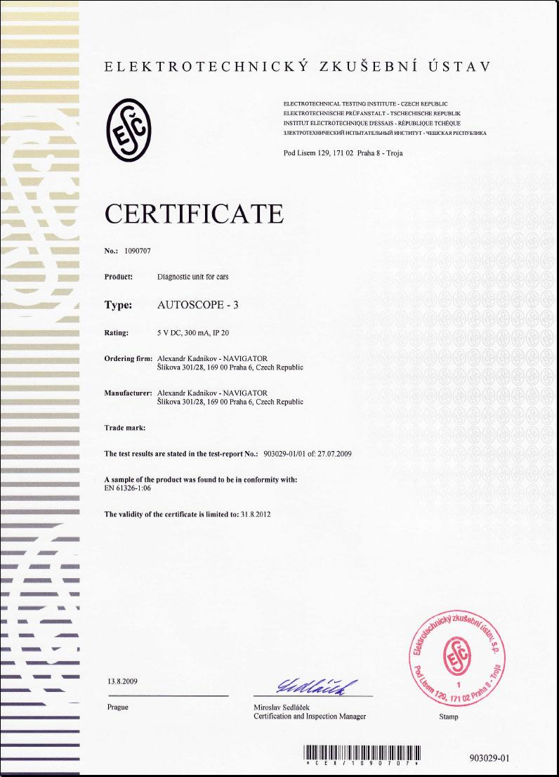 Сертификат на USBAutoscopeIII