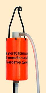 Малогабаритный Автомобильный Генератор дыма